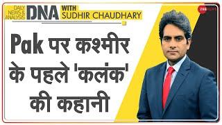 DNA: Pakistan को Kashmir के पहले 'तमाचे' का DNA टेस्ट | Sudhir Chaudhary | DNA Today | Kashmir Issue