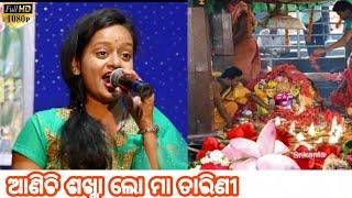 Anichi sankha lo maa tarini odia bhajan song
