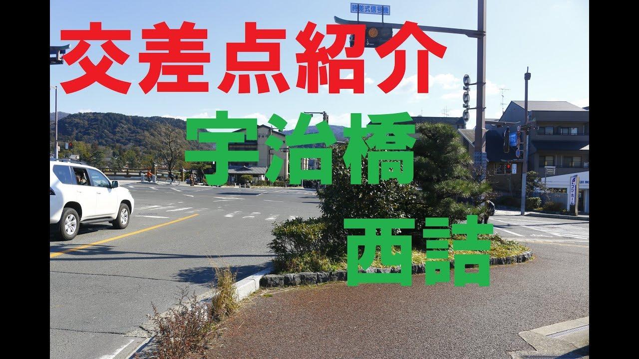 交差點紹介 宇治橋西詰交差點 低コスト四角ルーバーと京三22號 ...