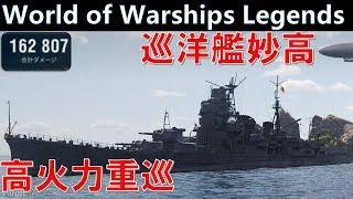 【PS4:WoWS】改良必須?重巡妙高の砲旋回【World of Warships Legends : ワールドオブウォーシップスレジェンズ】