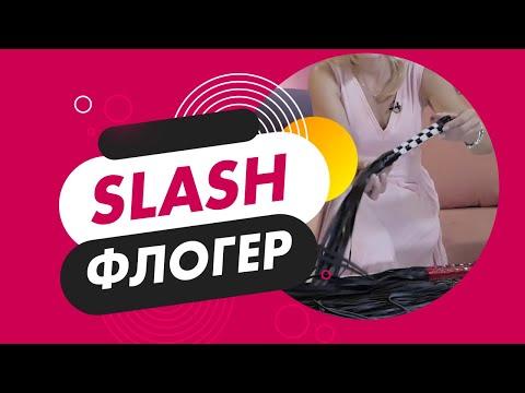 SLASH   ФЛОГЕР