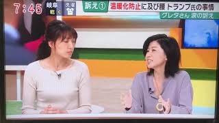 谷口たかひささんのインタビュー取材が放送されるとのことでしたが、完全カットされていました(泣) 大阪での気候保護に関するストライキイ...