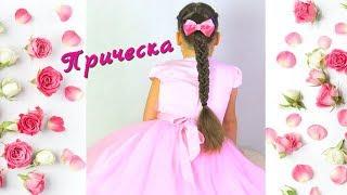 Прическа на 1 сентября на длинные средние волосы 1 класс для девочек. Рыбий хвост. Колосок. Коса.
