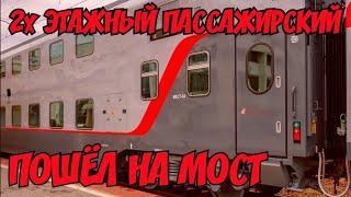 Крымский мост(14.11.2019)Поезд с ДВУХЭТАЖНЫМИ пассажирскими вагонами заходит на мост.Керчь Южная.УРА