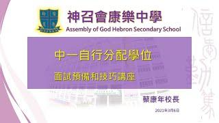 Publication Date: 2021-03-03 | Video Title: 神召會康樂中學 - 如何預備中一自行分配學位面試和面試技巧的