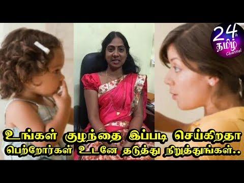 குழந்தைகளை இப்படி செய்ய விடாதீங்க,பெற்றோர்கள் கண்டிப்பாக இருக்குங்க    Asha Lenin Latest Videos    thumbnail