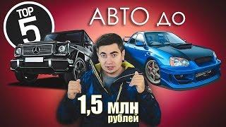 видео Какой автомобиль купить за 1500000?