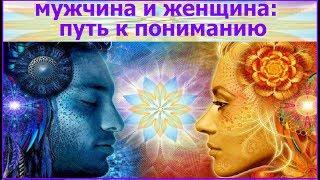 Мужчина и женщина: путь к пониманию (речь брата).