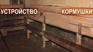 КОРМУШКИ ДЛЯ ОВЕЦ В ОВЧАРНЕ. Племрепродуктор - Ферма Покров