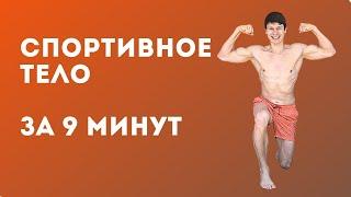 9 минут 9 упражнений Тренировка Дома для Новичка без Оборудования Похудение Oleksiy Kononov