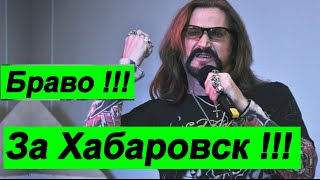 🔥 Джигурда эмоционально в поддержку Фургала 🔥 Хабаровск 🔥 Надо ВИДЕТЬ 🔥 Так еще никто не делал 🔥