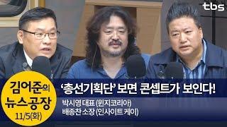 21대 총선, 제3지대는 어디에?(박시영,배종찬)│김어준의 뉴스공장
