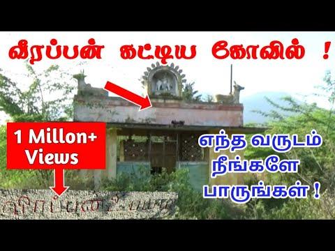 வீரப்பன் கட்டிய கோவில்   வாழ்ந்த வீடு   Temple Built By Veerappan   Hundi broken