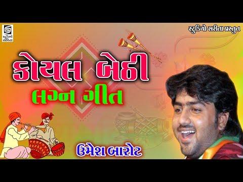 Lagan Geet  Marriage Songs  Umesh Barot  Gujarati Lagan Geet