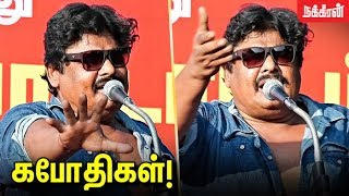 நாட்டை ஆளும் கபோதிகள்! Mansoor Ali Khan Speech | 10% Reservation Bill | Naam Tamilar Katchi