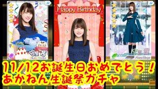 欅坂46公式ゲームアプリ「欅のキセキ」守屋茜生誕祭ガチャ動画です。 11...