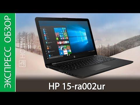 Экспресс-обзор ноутбука HP 15-ra002ur