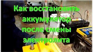 Как восстановить авто аккумулятор после смены электролита.(В этом видео я коротко показываю длительный процесс восстановления авто аккумулятора после смены электрол..., 2017-02-26T21:24:00.000Z)