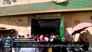مصر العربية | فيديو للزحام امام مكاتب بريد المنيا للحصول على كراسات الوحدات السكنية