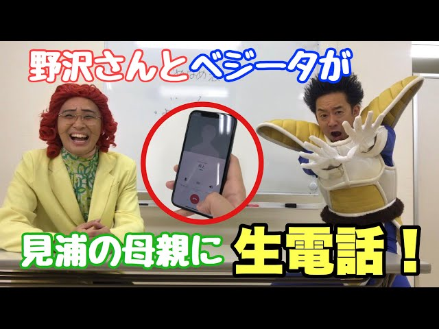 野沢雅子さん(アイデンティティ田島)とベジータ(R藤本)の突撃生電話!