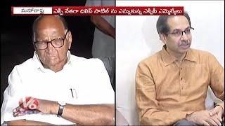 NCP And ShivSena Parties Serious On Over Maharashtra Government Formation | V6 Telugu News