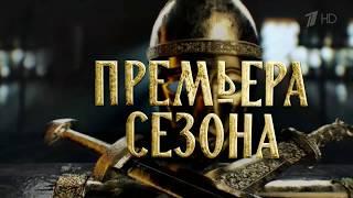 Золотая орда - исторический сериал. Анонс
