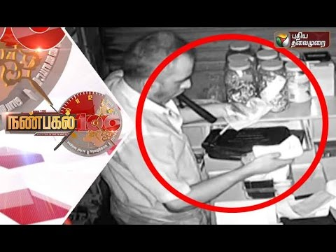 Nanpagal 100 NEWS | 11/05/2017 | Puthiya Thalaimurai TV