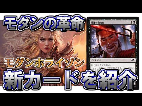 【開封大好き】6月14日発売『モダンホライゾン』を語る⑦【MTG】