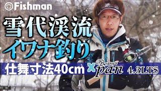 "Fishman TV program ""Trout Division""Vol.1 Fishmanフィールドテスター..."