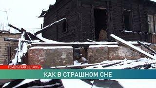 Трое парней держали в страхе всю деревню. Жуть из Калинковичского района