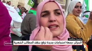 الجزائر.. جمعة احتجاجات جديدة ترفع سقف المطالب الشعبية