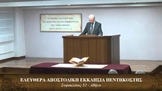 Η επί του όρους ομιλία: Προσευχή - ΕΑΕΠ - Φέγγος Σπύρος