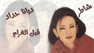 ديانا حداد -  قبل الغرام (النسخة الأصلية)