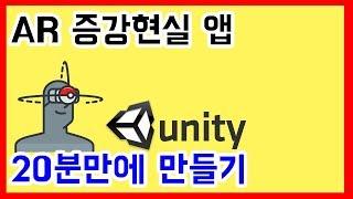 유니티 20분만에 증강현실 AR 앱 만들기 (Unity…