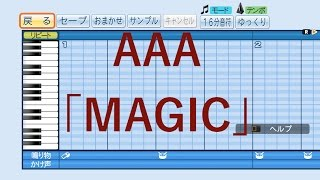 金曜ナイトドラマ『奪い愛、冬 』主題歌 AAA MAGIC.