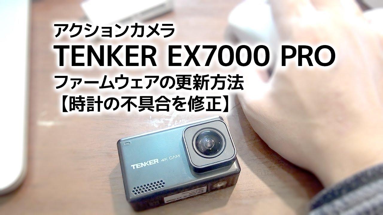 tenker ex7000 pro ファームウェア アップロード