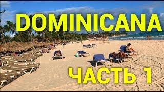 Пляж в Доминиканской Республике. Атлантический Океан. Карибы. Bavaro Punta Cana