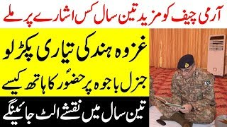 Reasons Why Qamar Javed Bajwa Will Continue For Next 3 Years