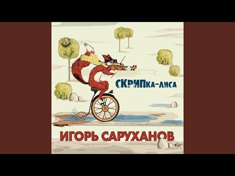 Скрипка-лиса (Dance Version 2019)