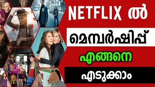 How To Get Netflix Membership   Netflix Monthly Plans