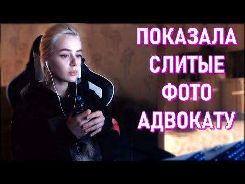 Gtfobae Показала Слитые Фото Адвокату - Поиск видео на компьютер, мобильный, android, ios