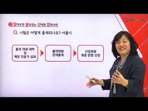 김헌경 2019년 대비 간호직/보건진료직 학습법