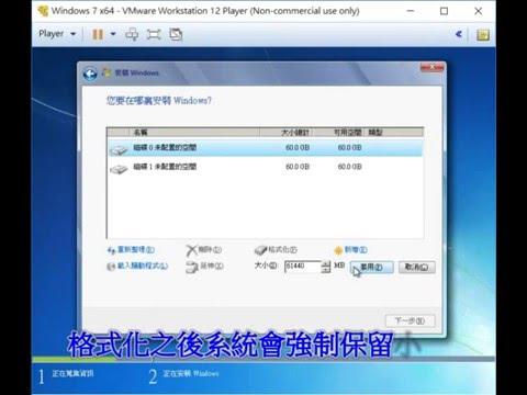 windows7以上系統重灌刪除預留磁區