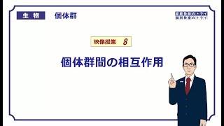 【高校生物】 個体群8 個体群間の相互作用(19分)