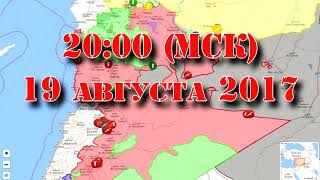 19 августа 2017. Приглашение на стрим. Смотрим карту боевой обстановки в Сирии