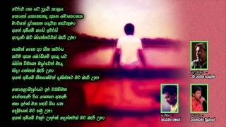 Verlu Gaha yata Punchi Kale - Karunarathna Diwulgane - Rajee Wasantha Welgama