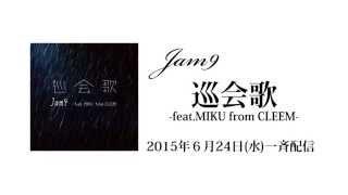 Jam9 4ヶ月連続配信シングル「巡会歌(じゅんあいか)-feat.MIKU f...