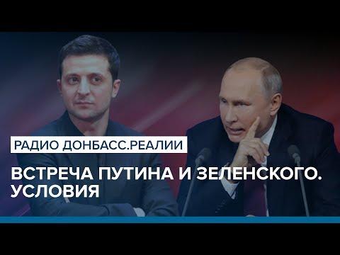 Встреча Путина и Зеленского. Условия | Радио Донбасс.Реалии