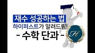 [선릉역 단과학원 / 대치동 수학학원] '수학&…