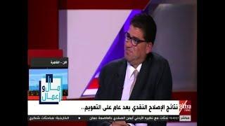 مال وأعمال | أكرم تيناوي يوضح كيف ينظر المستثمر الأجنبي إلى الاقتصاد المصري !!